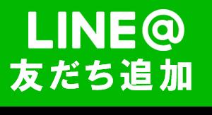 line.me/ti/p/%40743wjwtw