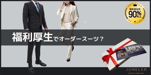 福利厚生 スーツ